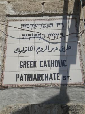 Quartier Grec de Jerusalem